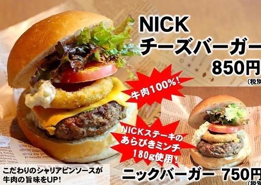 今日はお家で洋画でも観ながら、、、そんな時はニックビアーのハンバーガー片手にいかがですか?