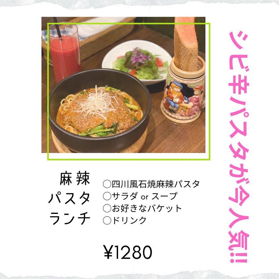 シビ辛パスタセット¥1280