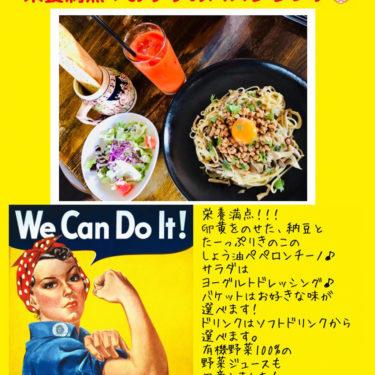 平日限定生パスタランチ【免疫力アップ食材をふんだんに使用!】