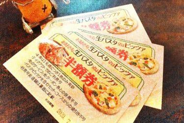 【3店舗共通】生パスタ・ピザ半額券!