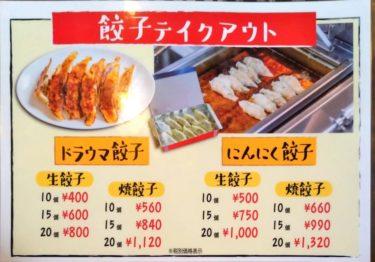 【テイクアウト】ご家庭の食卓にドラウマ餃子を!
