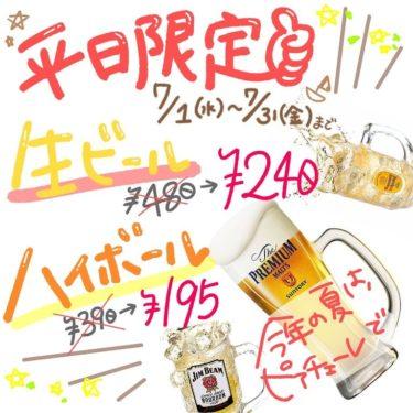【平日限定!】生ビール・ハイボールがなんと半額!!