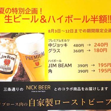 7月3日〜12日までの期間限定企画!『夏だビールだモルトボーノだ』