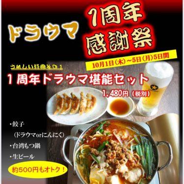ドラウマ1周年記念イベント開催中!