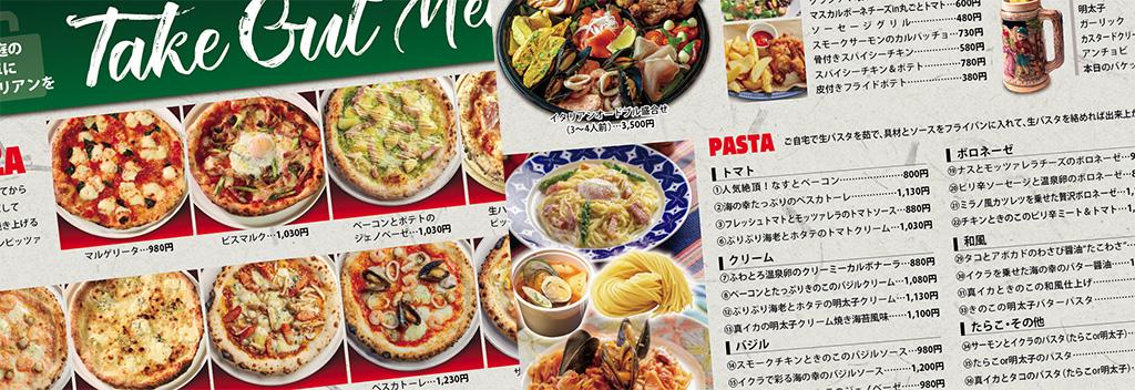 ニーナの生パスタや石窯焼きピッツァ、他本格イタリアンをご家庭で!