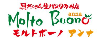 モルト・ボーノ・アンナロゴ