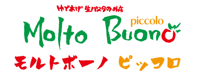 モルト・ヴォーノ・ピッコロロゴ